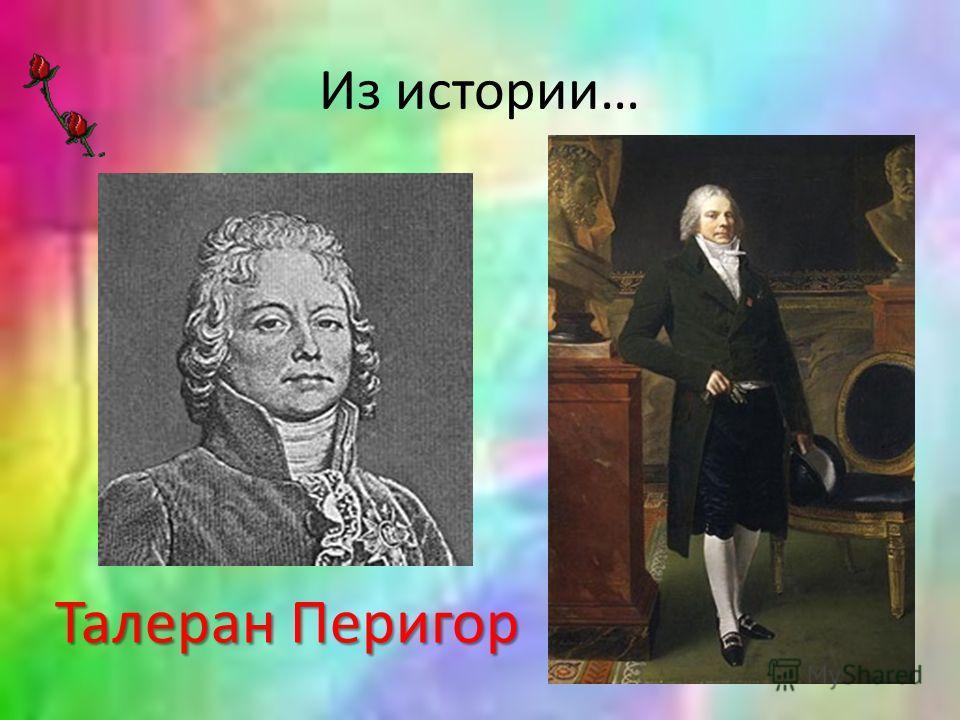 Из истории… Талеран Перигор