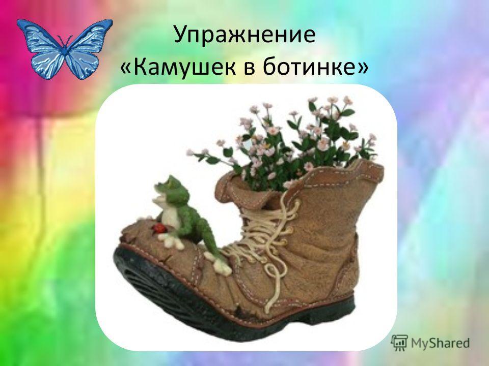 Упражнение «Камушек в ботинке»