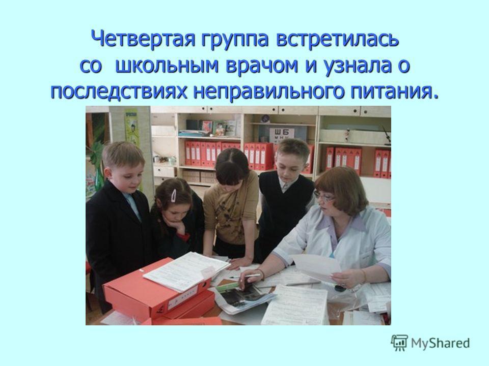 Четвертая группа встретилась со школьным врачом и узнала о последствиях неправильного питания.