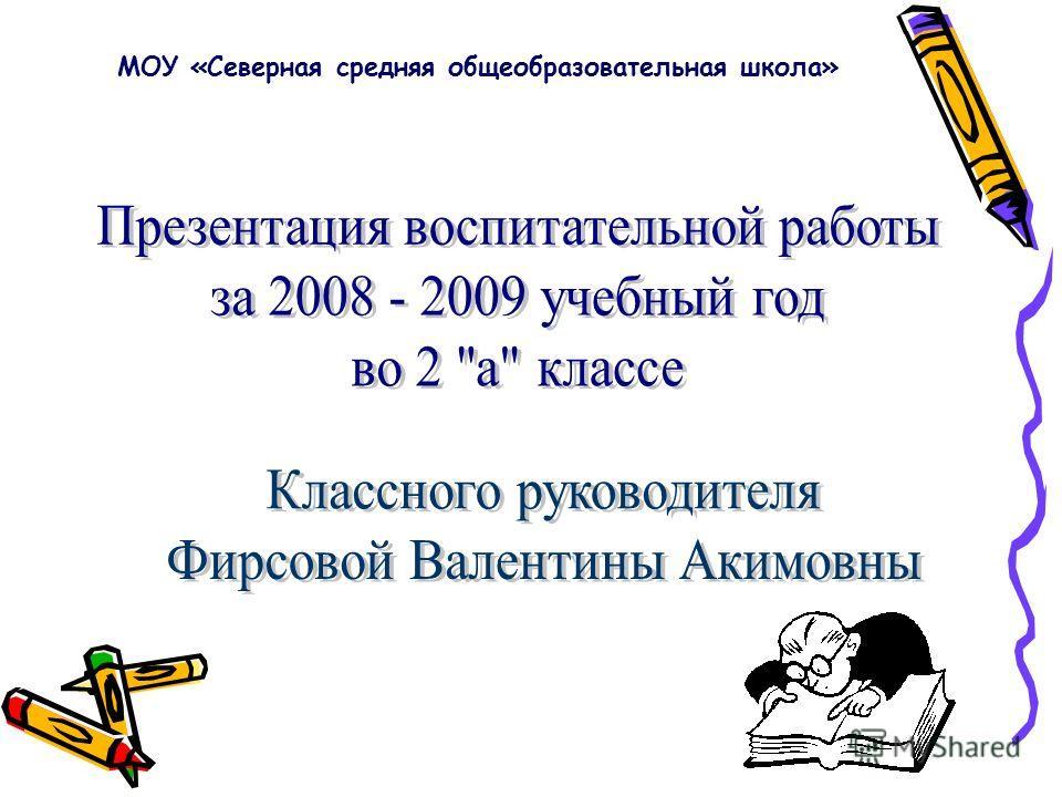 МОУ «Северная средняя общеобразовательная школа»
