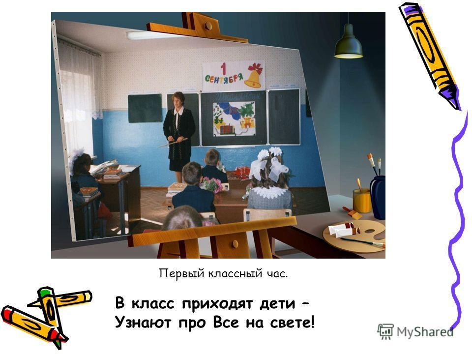 Первый классный час. В класс приходят дети – Узнают про Все на свете!