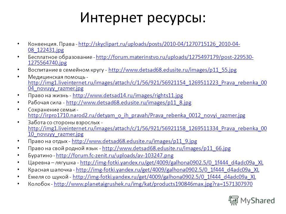 Интернет ресурсы: Конвенция. Права - http://skyclipart.ru/uploads/posts/2010-04/1270715126_2010-04- 08_122431.jpghttp://skyclipart.ru/uploads/posts/2010-04/1270715126_2010-04- 08_122431. jpg Бесплатное образование - http://forum.materinstvo.ru/upload