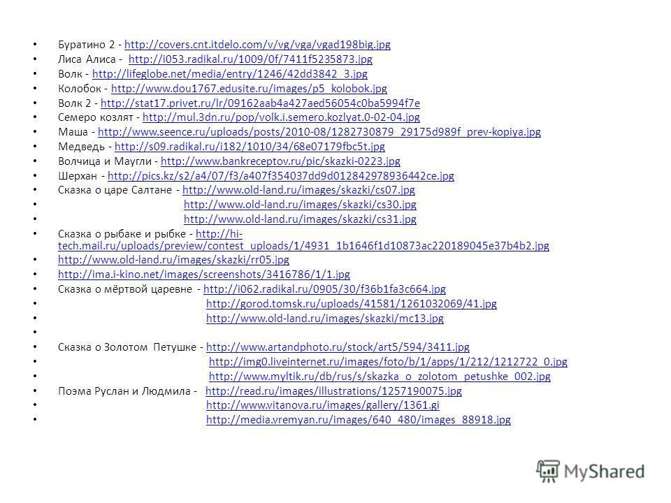 Буратино 2 - http://covers.cnt.itdelo.com/v/vg/vga/vgad198big.jpghttp://covers.cnt.itdelo.com/v/vg/vga/vgad198big.jpg Лиса Алиса - http://i053.radikal.ru/1009/0f/7411f5235873.jpghttp://i053.radikal.ru/1009/0f/7411f5235873. jpg Волк - http://lifeglobe