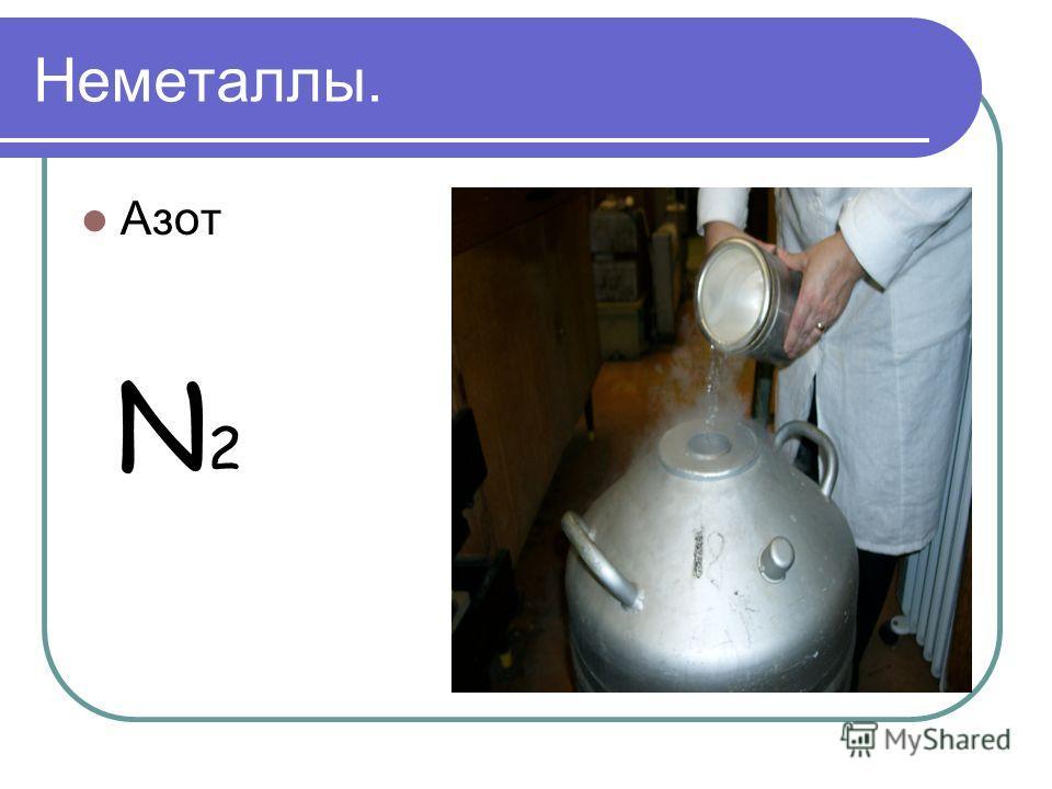 Неметаллы. Азот N2N2