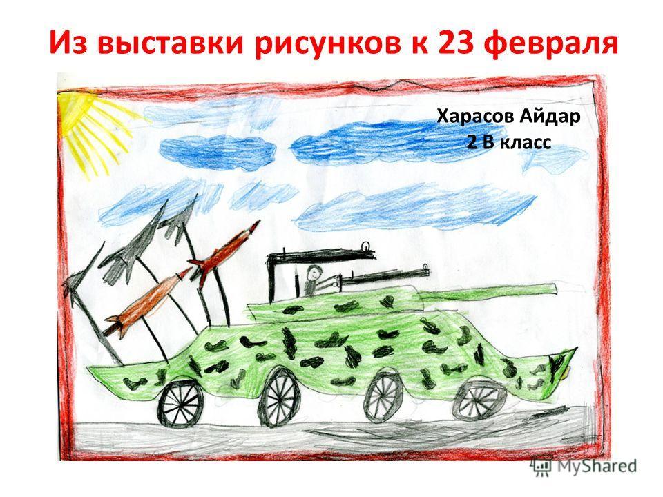 Из выставки рисунков к 23 февраля Харасов Айдар 2 В класс
