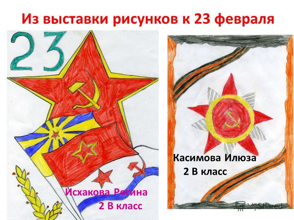 Из выставки рисунков к 23 февраля Исхакова Регина 2 В класс Касимова Илюза 2 В класс