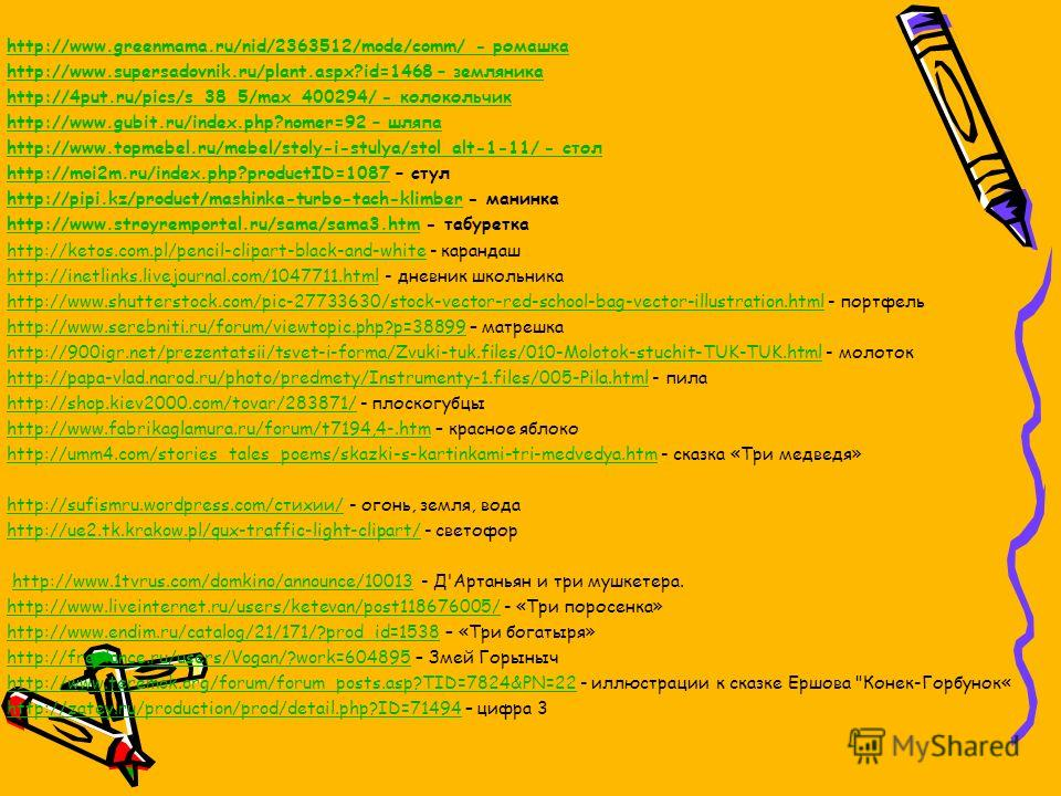 http://www.greenmama.ru/nid/2363512/mode/comm/ - ромашка http://www.supersadovnik.ru/plant.aspx?id=1468 – земляника http://4put.ru/pics/s_38_5/max_400294/ - колокольчик http://www.gubit.ru/index.php?nomer=92 – шляпа http://www.topmebel.ru/mebel/stoly