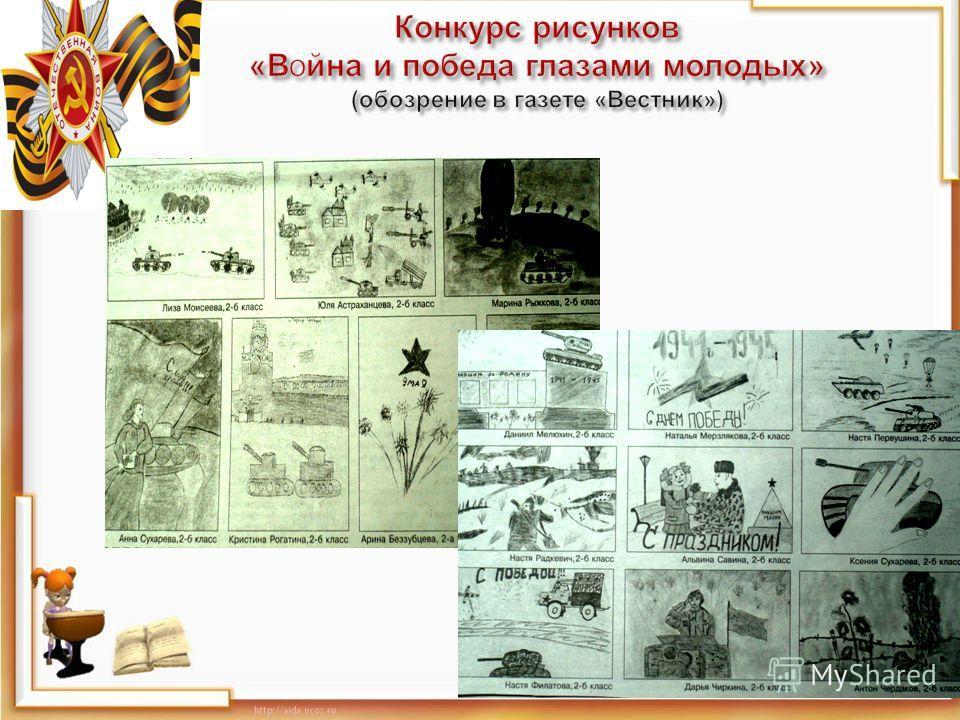 Конкурс рисунков « Война и победа глазами молодых » ( обозрение в газете « Вестник »)