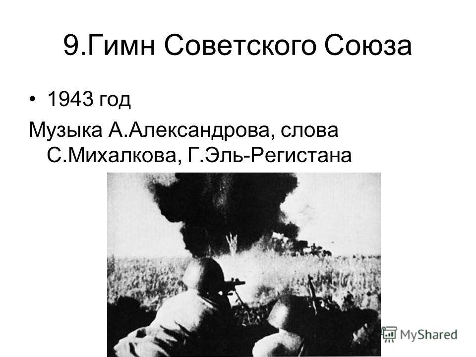 9. Гимн Советского Союза 1943 год Музыка А.Александрова, слова С.Михалкова, Г.Эль-Регистана