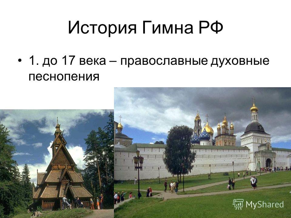 История Гимна РФ 1. до 17 века – православные духовные песнопения