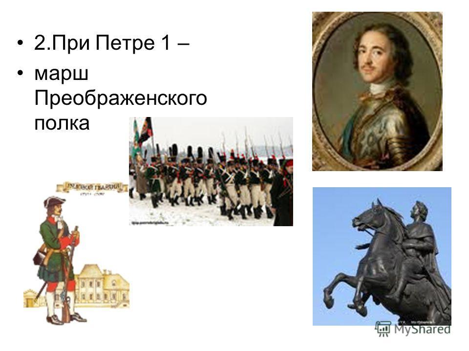 2. При Петре 1 – марш Преображенского полка