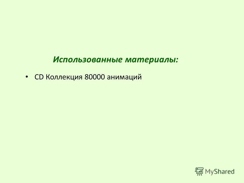 Использованные материалы: CD Коллекция 80000 анимаций
