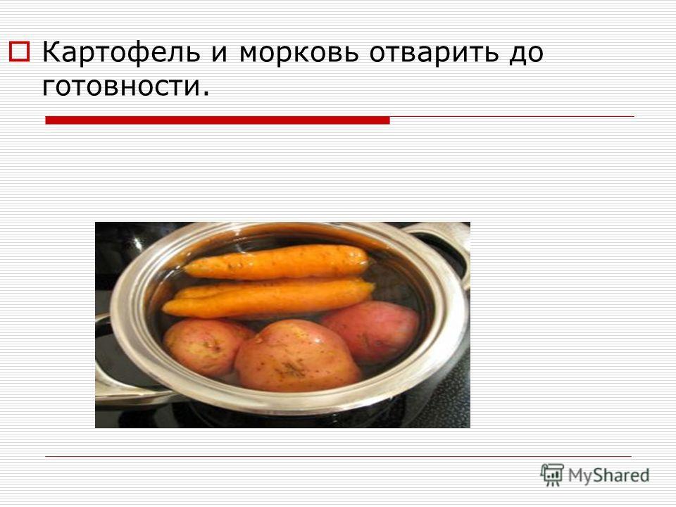 Картофель и морковь отварить до готовности.