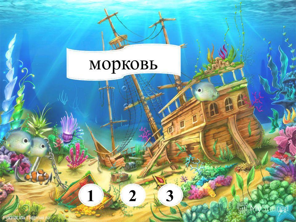 FokinaLida.75@mail.ru дрожь 123