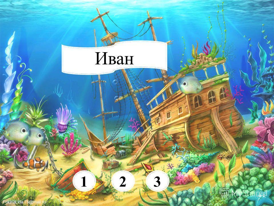 FokinaLida.75@mail.ru матушка 123