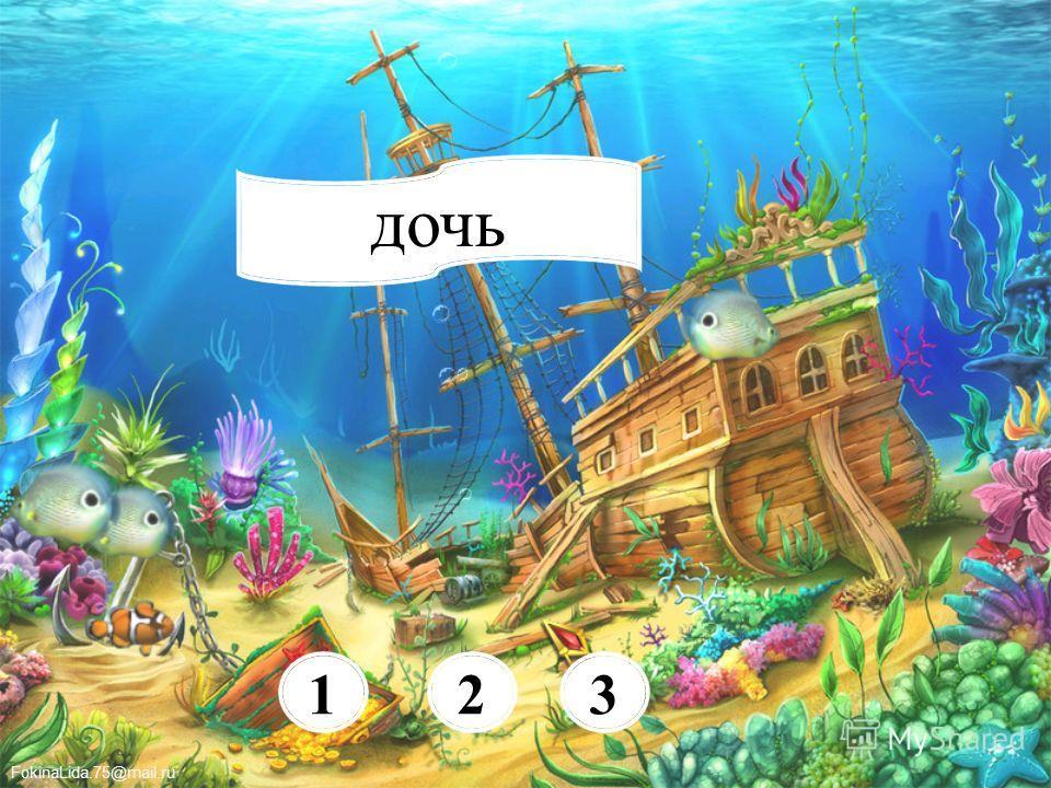 FokinaLida.75@mail.ru воробей 123