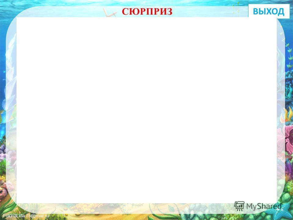 FokinaLida.75@mail.ru Валерий 123