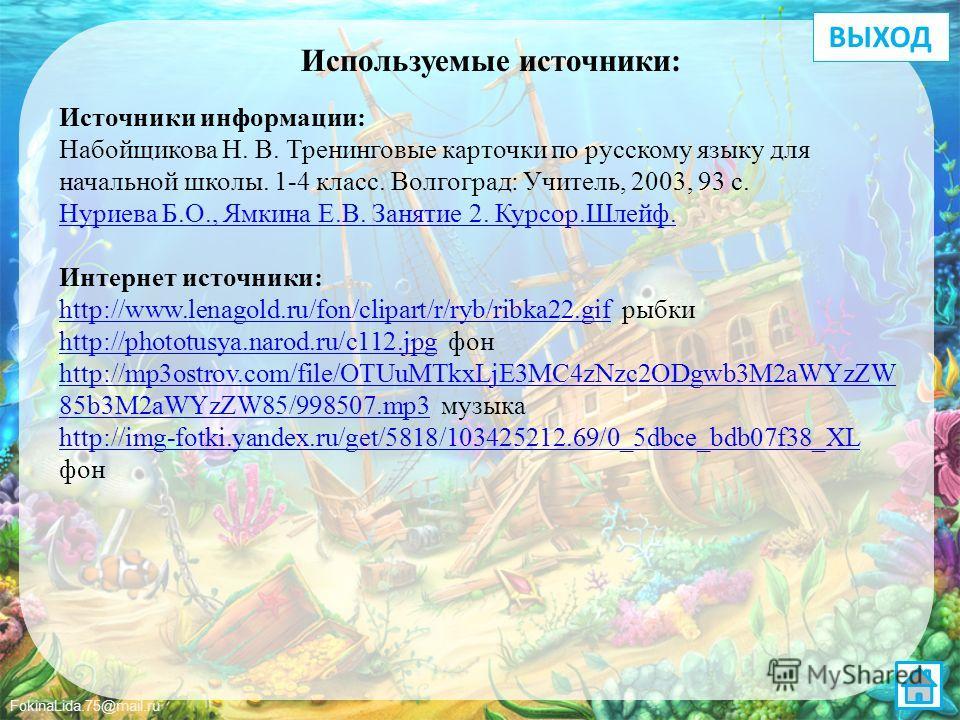 FokinaLida.75@mail.ru ВЫХОД СЮРПРИЗ