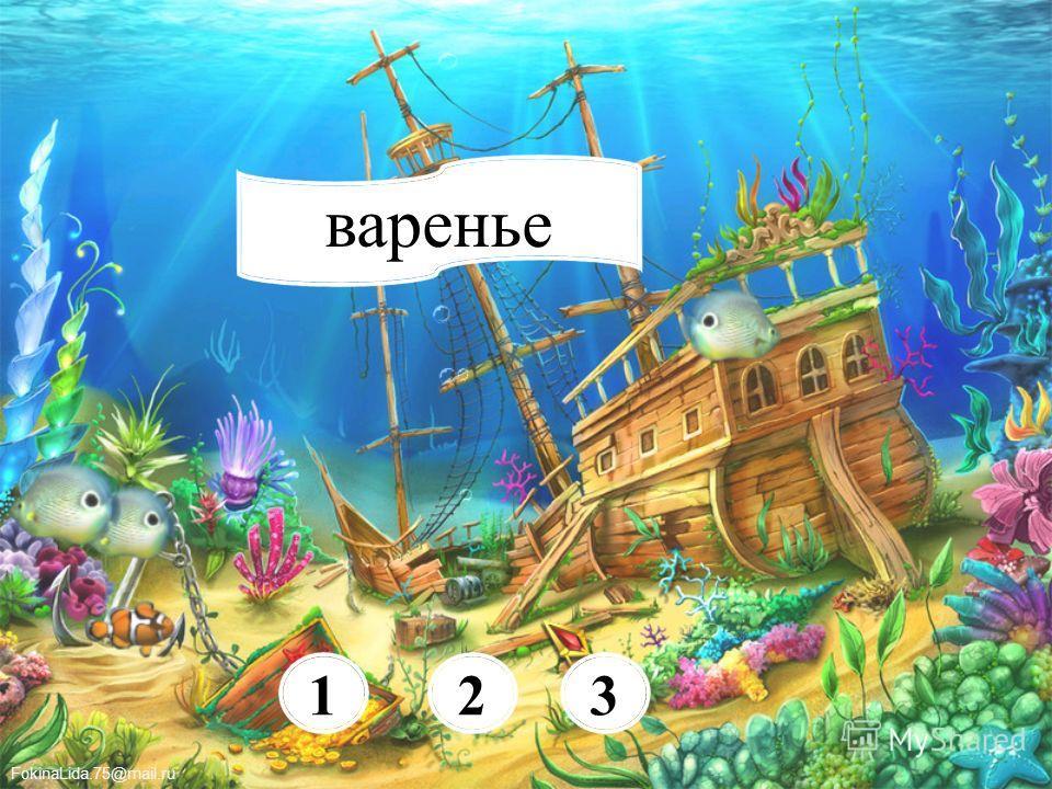 FokinaLida.75@mail.ru Дорогой друг! Прочитай слово и определи склонение. Если ты ответишь правильно, то перейдёшь к следующему заданию. Желаю удачи!