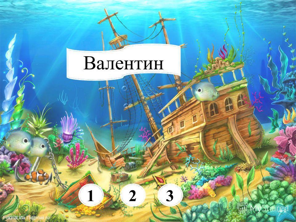 FokinaLida.75@mail.ru гора 123
