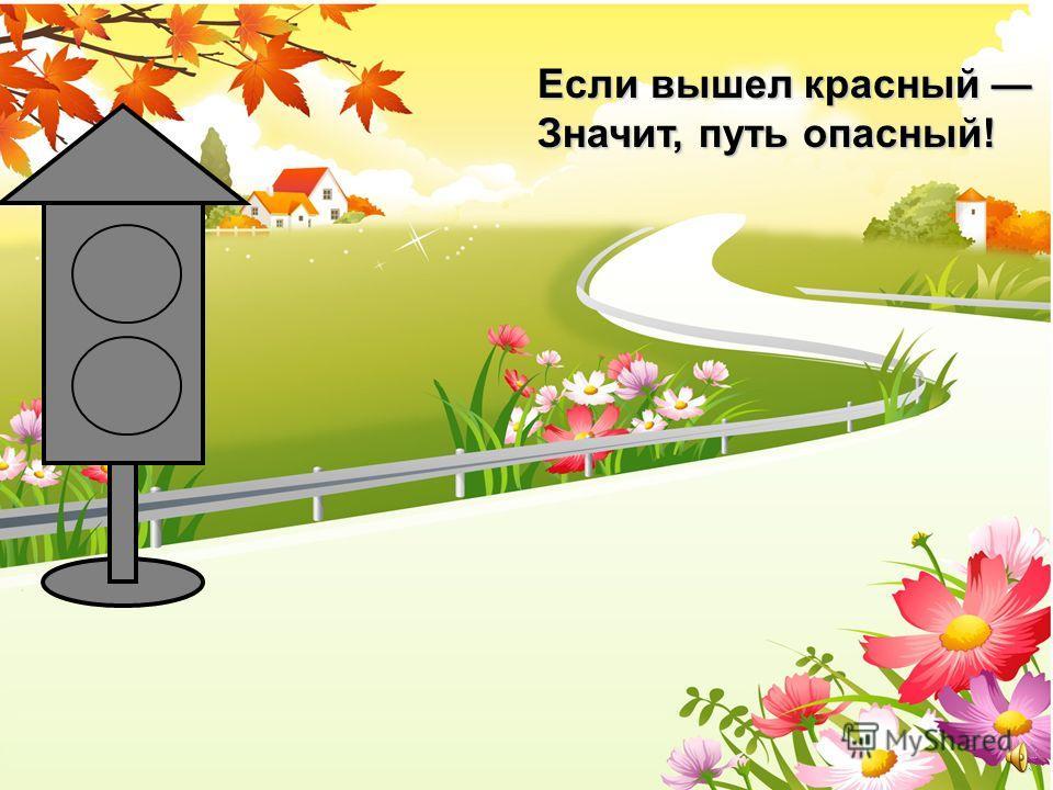Гном зеленый говорит: Все спокойно. Все спокойно. Путь открыт! Путь открыт!