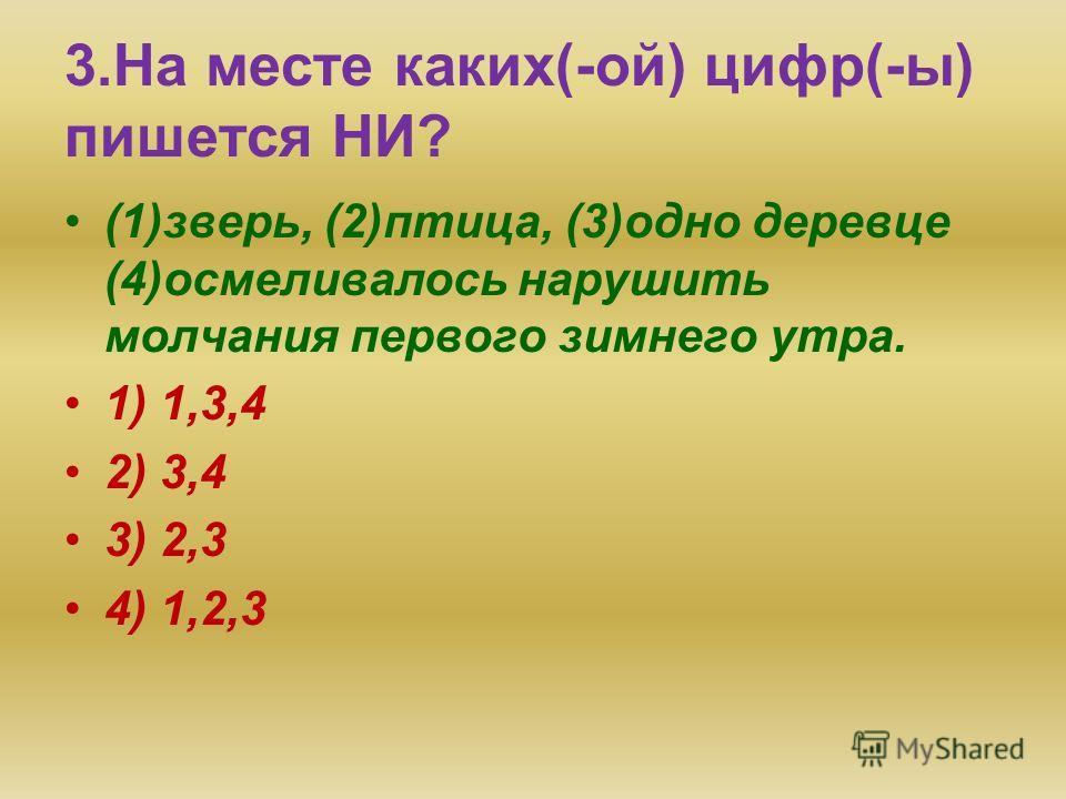 2. На месте каких(-ой) цифр(-ы) пишется НИ? (1)петухи, (2)лай собаки, (3)скрип ворот (4)могли вывести его из столбняка. 1) 1,3,4 2) 1,2,3 3) 2,3 4) 3,4