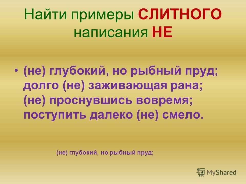 Найти примеры СЛИТНОГО написания НЕ говорить (не) громко, а тихо; ноша (не) большая, а тяжелая; дорога (не) освещена; (не) просмотрев до конца. ноша (не) большая, а тяжелая;