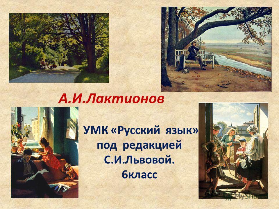 А.И.Лактионов УМК «Русский язык» под редакцией С.И.Львовой. 6 класс