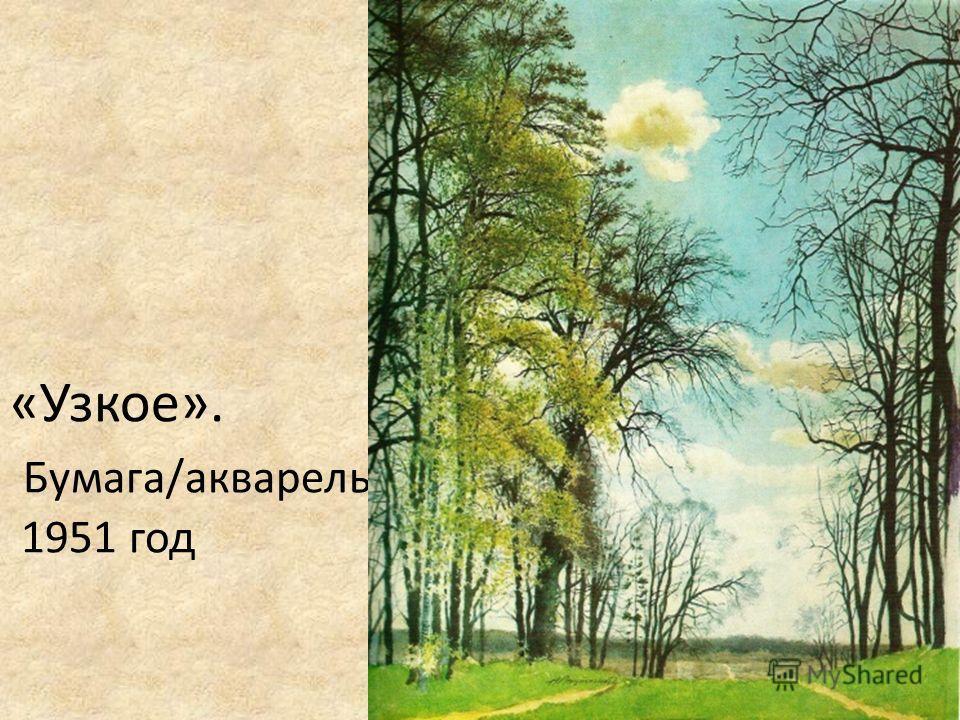 «Узкое». Бумага/акварель. 1951 год