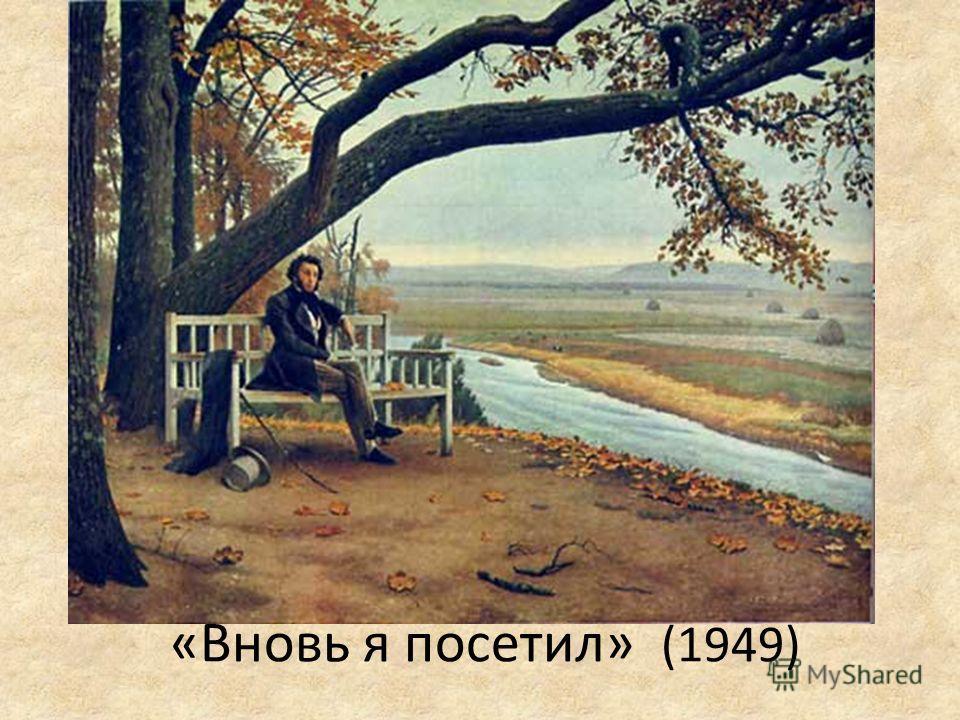«Вновь я посетил» (1949)