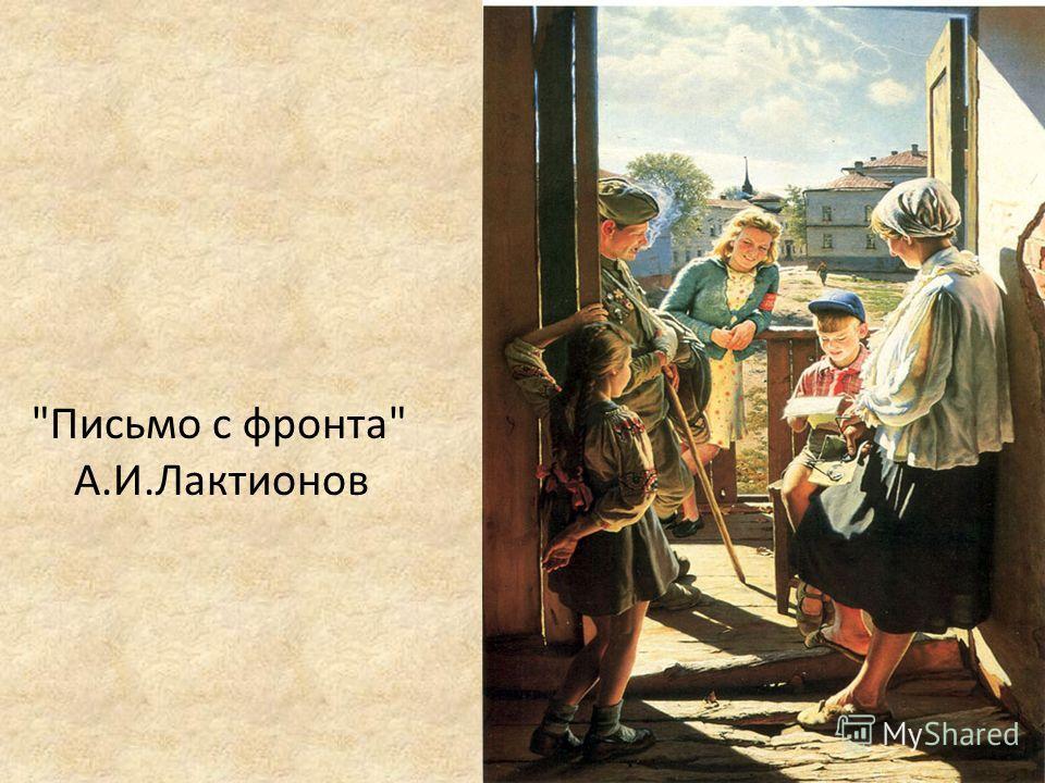 Письмо с фронта А.И.Лактионов