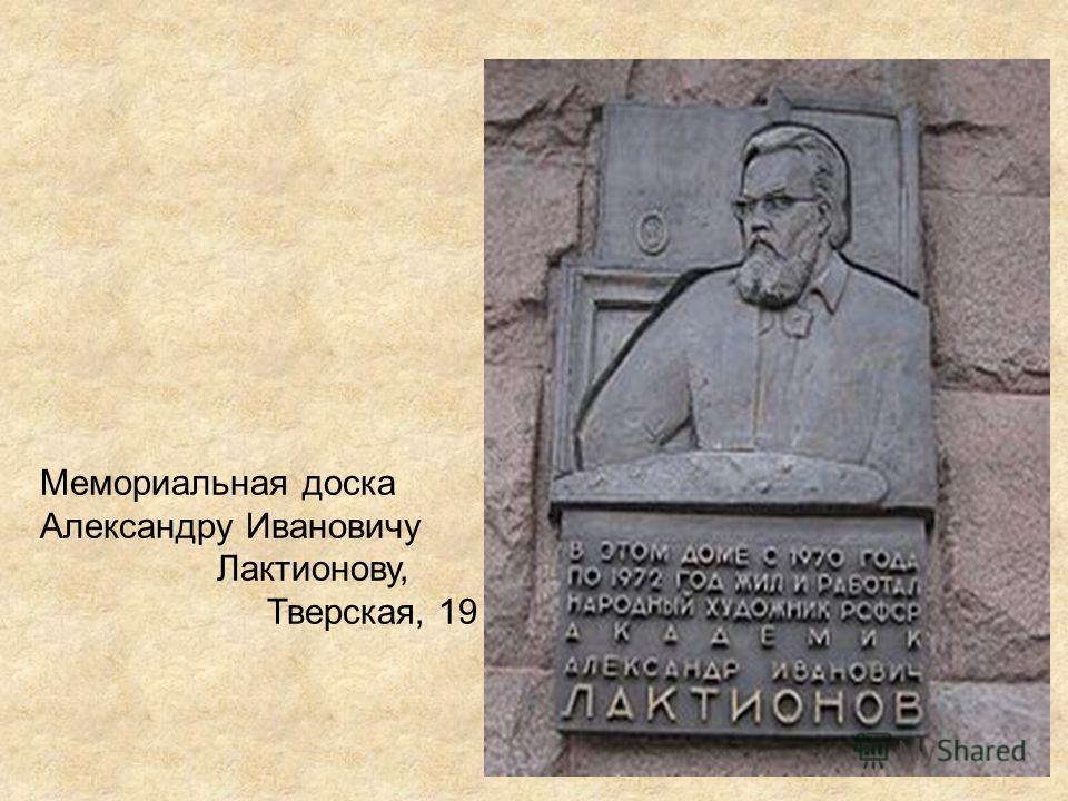 Мемориальная доска Александру Ивановичу Лактионову, Тверская, 19