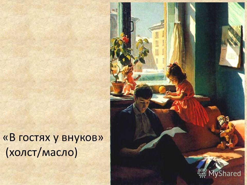 «В гостях у внуков» (холст/масло)
