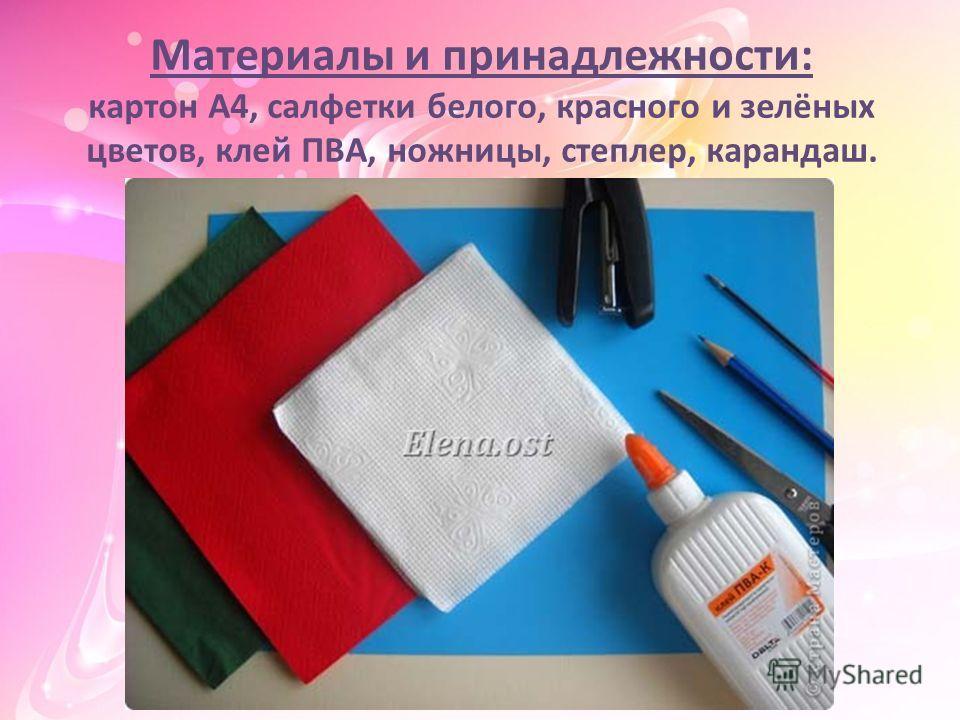 Материалы и принадлежности: картон А4, салфетки белого, красного и зелёных цветов, клей ПВА, ножницы, степлер, карандаш.
