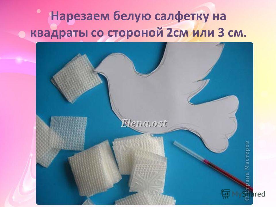 Нарезаем белую салфетку на квадраты со стороной 2 см или 3 см.