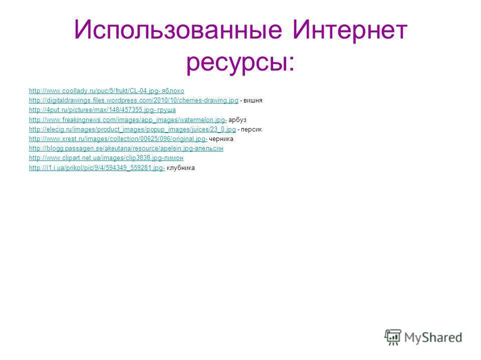 Использованные Интернет ресурсы: http://www.coollady.ru/puc/5/frukt/CL-04.jpg- яблоко http://digitaldrawings.files.wordpress.com/2010/10/cherries-drawing.jpghttp://digitaldrawings.files.wordpress.com/2010/10/cherries-drawing.jpg - вишня http://4put.r