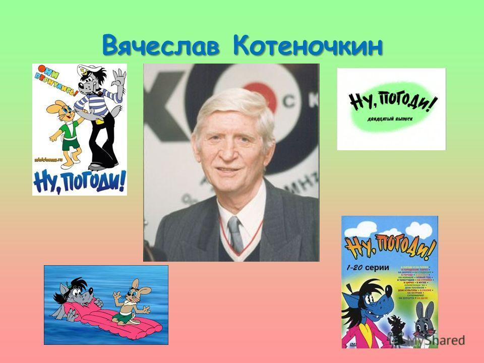 Вячеслав Котеночкин