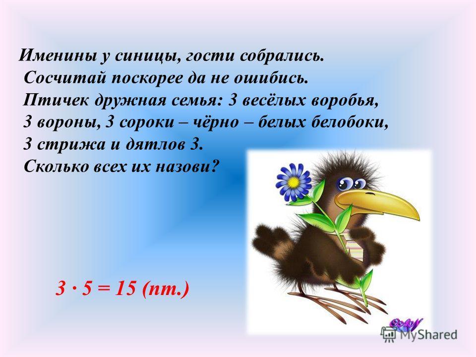 Сколько насекомых в воздухе кружат? Сколько насекомых в ухо мне жужжат? 2 жука и 2 пчелы, Мухи 2, 2 стрекозы, 2 осы, 2 комара. Называть ответ пора! 2 6 = 12 (н.)