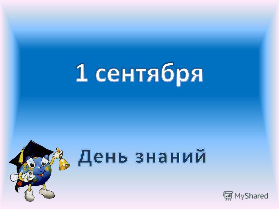 Гарт Любовь Владимировна, учитель начальных классов, школа – интернат 30 ОАО «РЖД». г. Комсомольск – на - Амуре