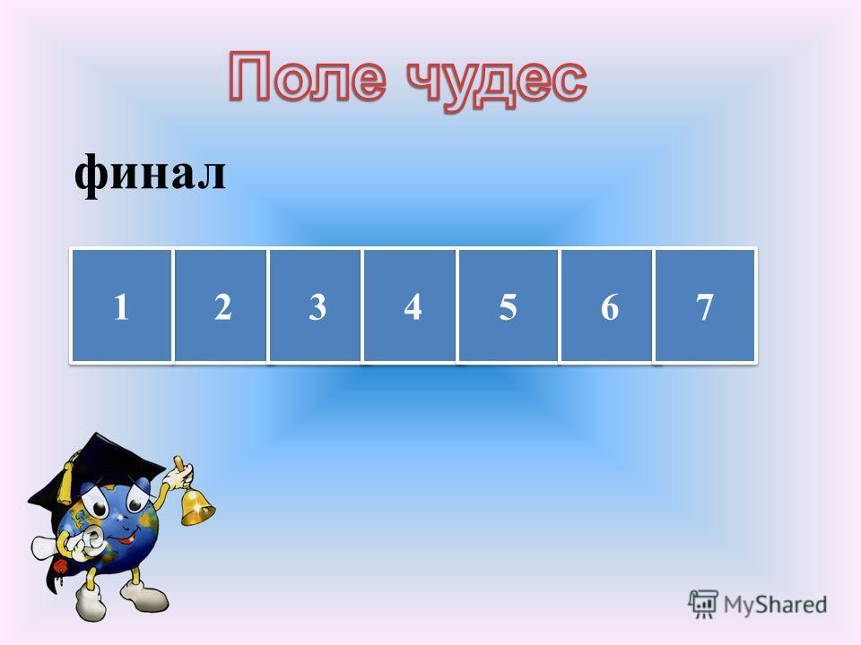 2 тур УСПЕНСКИЙ 1 1 3 3 4 4 5 5 2 2 6 6 7 7 8 8 9 9