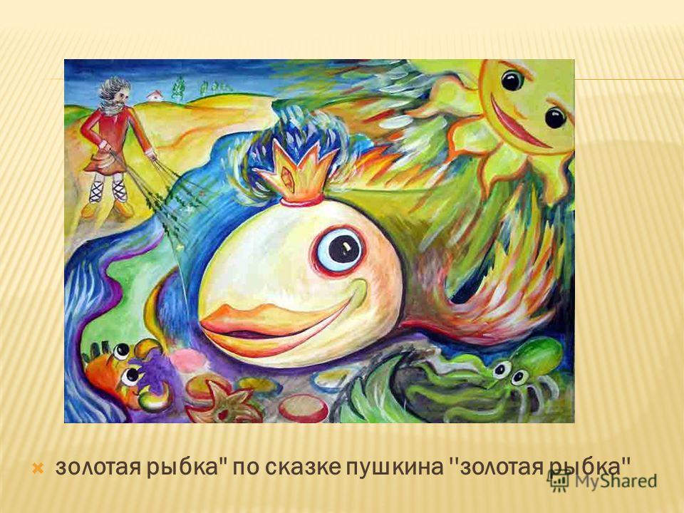 золотая рыбка'' по сказке пушкина ''золотая рыбка''