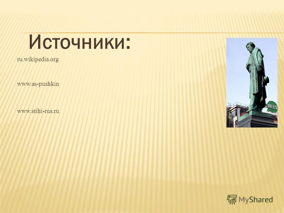 Источники: ru.wikipedia.org www.as-pushkin www.stihi-rus.ru