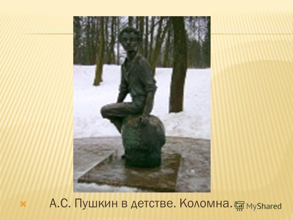 А.С. Пушкин в детстве. Коломна.
