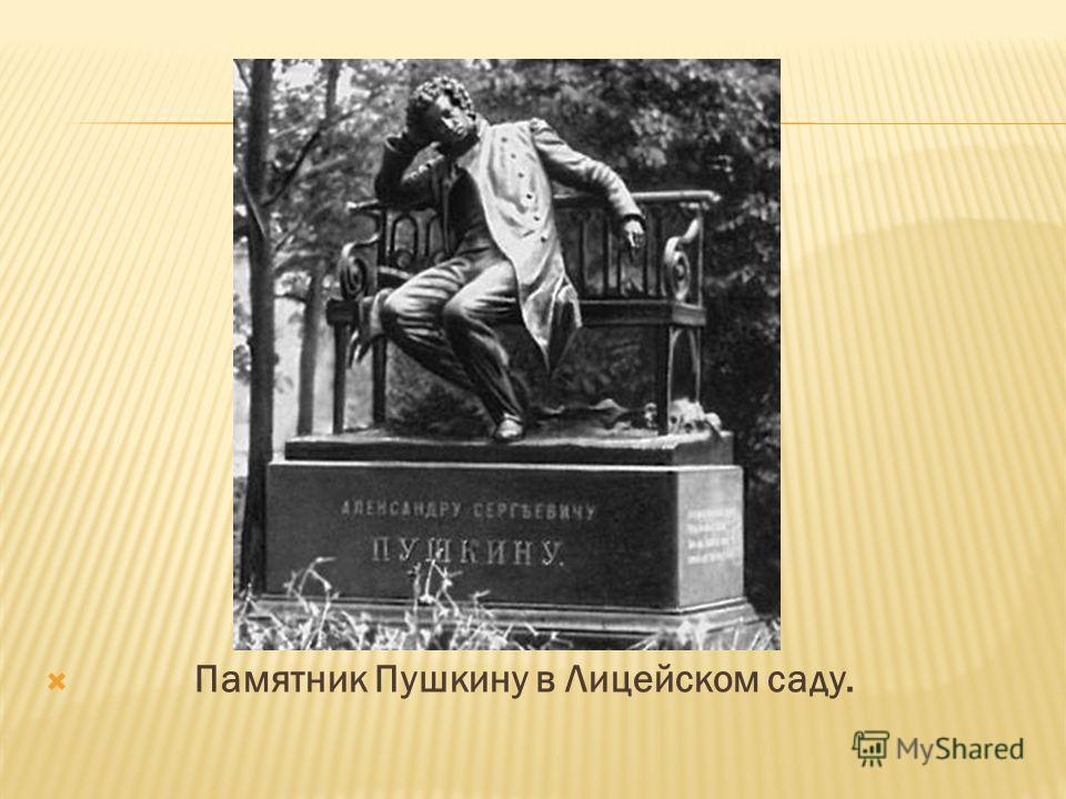 Памятник Пушкину в Лицейском саду.