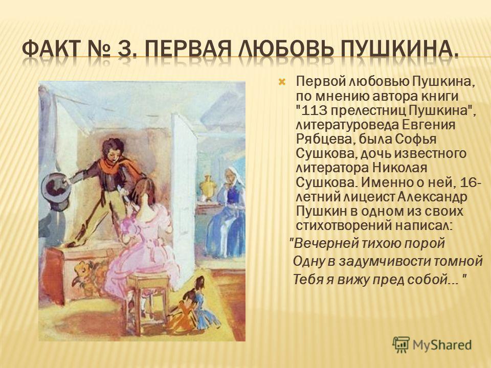 Первой любовью Пушкина, по мнению автора книги