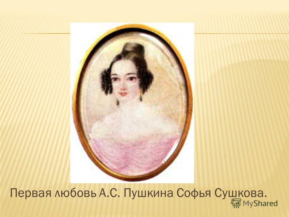 Первая любовь А.С. Пушкина Софья Сушкова.