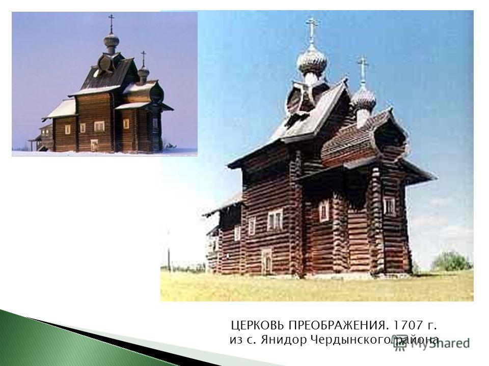 ЦЕРКОВЬ ПРЕОБРАЖЕНИЯ. 1707 г. из с. Янидор Чердынского района