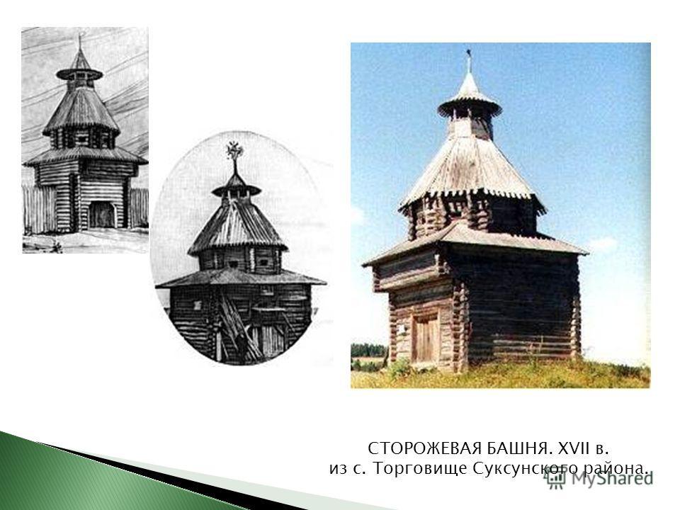 СТОРОЖЕВАЯ БАШНЯ. XVII в. из с. Торговище Суксунского района.