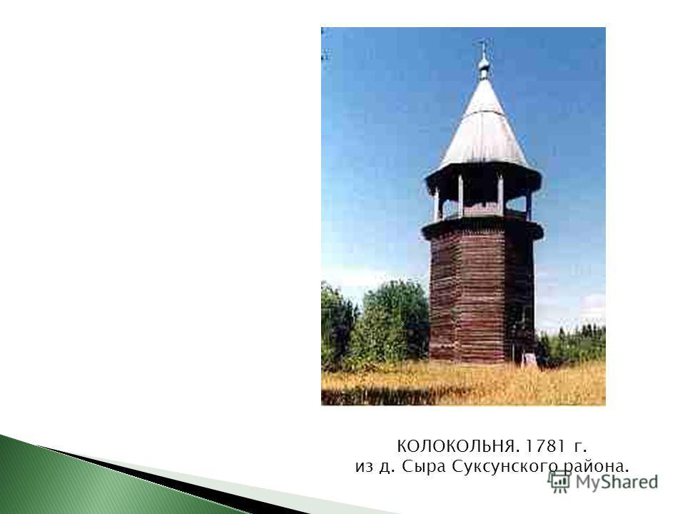 КОЛОКОЛЬНЯ. 1781 г. из д. Сыра Суксунского района.