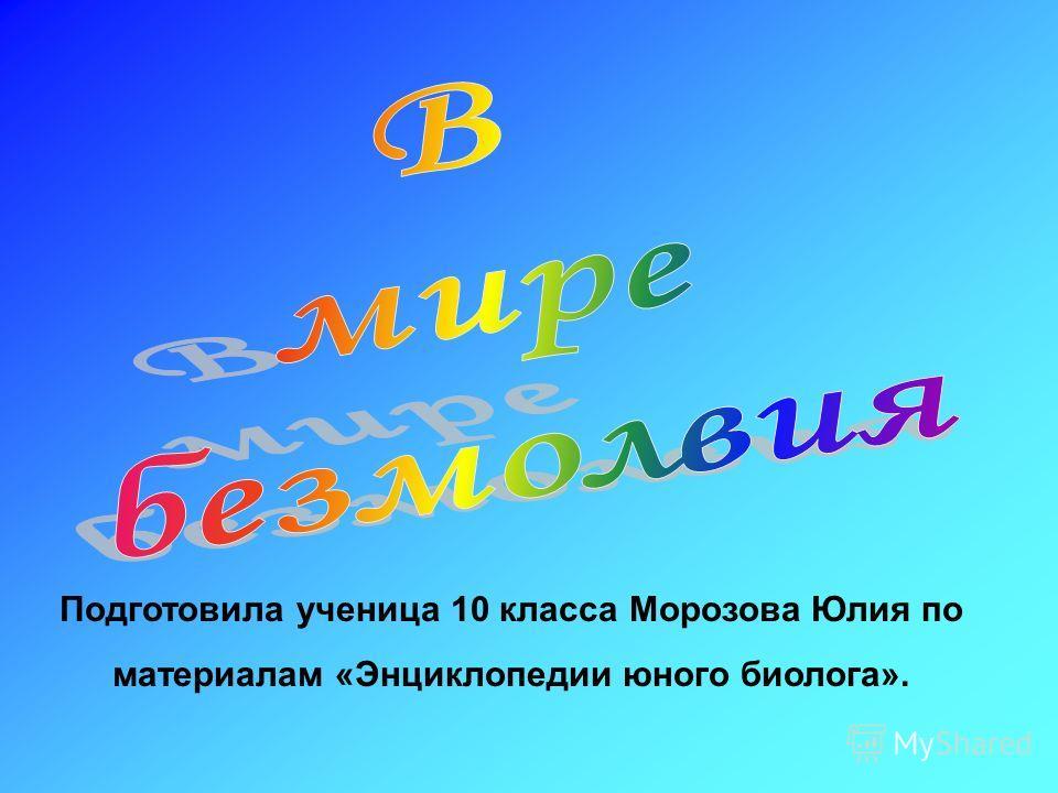 Подготовила ученица 10 класса Морозова Юлия по материалам «Энциклопедии юного биолога».
